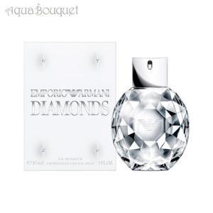 エンポリオアルマーニ ダイアモンズ オードパルファム 30ml EMPORIO ARMANI DIAMONDS EDP [0198]|aquabouquet