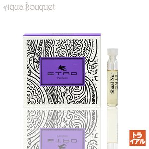 エトロ シャヌール オードトワレ 1.7ml 正規品ボトル ETRO SHAAL NUR EDT(トライアル香水)|aquabouquet