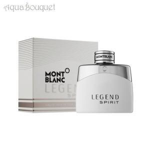 モンブラン レジェンド スピリット オードトワレ 50ml MONTBLANC LEGEND SPIRIT EDT|aquabouquet