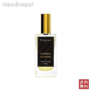 アールフレグランス ジャスミン ジャスミン オードパルファン 50ml R fragrance JASMINE JASMINE EDP [4589784210066] aquabouquet