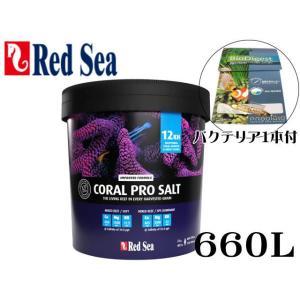 人工海水 コーラルプロソルト 660L用