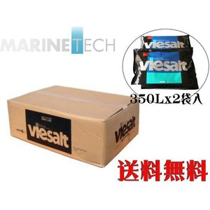 日本海水【ヴィーソルト700L用】350Lx2袋 人工海水 管理120|aquacraft