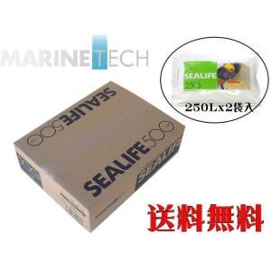 日本海水【シーライフ500L用】250Lx2袋入り 管理100|aquacraft