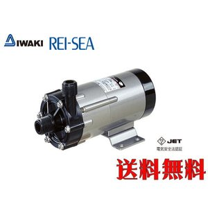 レイシー【マグネットポンプ RMD-551】循環ポンプ水量750L対応 管理100|aquacraft