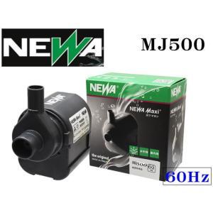 ナプコ【ネワマキシジェット MJ-500N 60Hz】水陸両用ポンプ 流量毎分10L 管理60|aquacraft