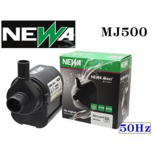 ナプコ【ネワマキシジェット MJ-500N 50Hz】 管理60|aquacraft