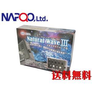 ナプコ【ナチュラルウェーブ3】 管理60|aquacraft