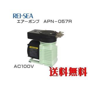 レイシー【エアーポンプ APN-057R AC100V】最大風量7Lmin 管理80|aquacraft