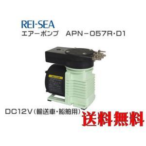 レイシー【エアーポンプ APN-057R-D1/DC12V】DC電源タイプ 最大風量7Lmin 管理80|aquacraft