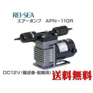 レイシー【エアーポンプ APN-110R-D1/DC12V】DC電源タイプ 最大風量12Lmin 管理80|aquacraft