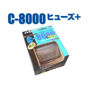 ■キョーリン ハイブローC−8000 ヒューズ+   観賞魚用では最大級の能力エアーポンプです。 9...