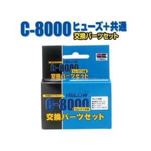 キョーリン【エアーポンプ C-8000ヒューズ+】交換用パーツセット管理60  |aquacraft