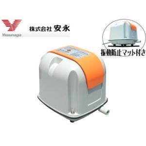 ■安永 エアーポンプAP−40P  コンパクトで抜群の耐久性・静粛性の、安永エアポンプです。 浄化槽...