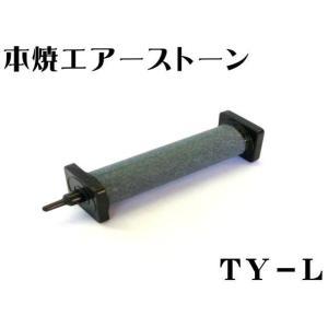 エアーストーン【セラミック製 円柱TY−L】 管理60|aquacraft