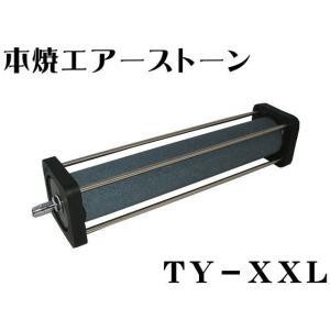エアーストーン【セラミック製 円柱TY−XXL】直径55x長さ295mm 管理80|aquacraft