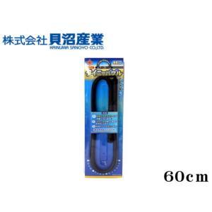 貝沼産業【ニュータイニーバブル 60cm】 管理60|aquacraft