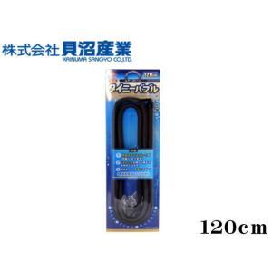 貝沼産業【ニュータイニーバブル 120cm】 管理60|aquacraft