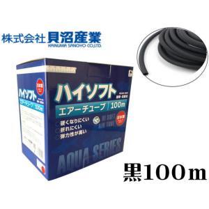 貝沼産業【ハイソフト100m ブラック】シリコンエアーチューブ 管理80|aquacraft