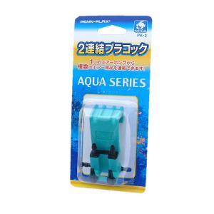 貝沼産業【2連結プラコック】複数エアー用品を連結分岐 管理60 aquacraft