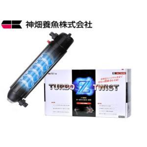 カミハタ【ターボツイストZ 18W】UV殺菌灯 管理100|aquacraft