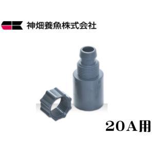 カミハタ【塩ビ接続パーツ 20A】適合塩ビVP20 ポンプ接続部品 内径16x外径22ホース 管理60|aquacraft