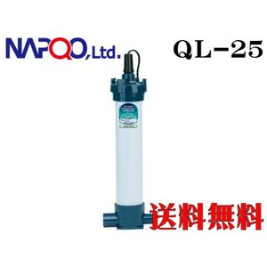ナプコ【QL殺菌灯 QL-25】レインボーライフガード 管理120 |aquacraft