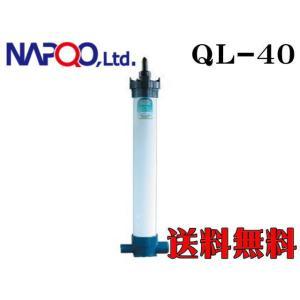 ナプコ【QL殺菌灯 QL-40】レインボーライフガード 管理140|aquacraft