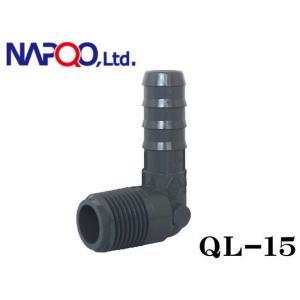 ナプコ【QL殺菌灯パーツ エルボホースアダプター内径15〜16mm】QL殺菌灯用パーツ 管理60|aquacraft
