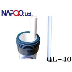 ナプコ【QL40用 オーバーフローパイプ】QL殺菌灯用交換パーツ 管理100|aquacraft
