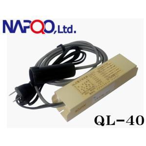 ナプコ【QL40用 安定器】新QL殺菌灯 QL-40専用安定器 管理60 |aquacraft