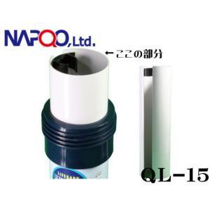 ナプコ【QL15用 プロテクションスリーブ】QL殺菌灯用交換パーツ 管理80|aquacraft