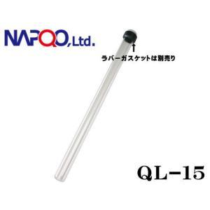 ナプコ【QL15用 クォーツスリーブ】QL殺菌灯用交換パーツ 管理80|aquacraft
