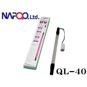 ナプコ【QL殺菌灯交換球 QL-40用】 管理100|aquacraft