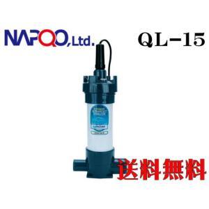 ナプコ【QL殺菌灯 QL-15】レインボーライフガード 管理100|aquacraft