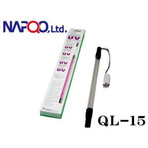 ナプコ【QL殺菌灯交換球 QL-15用】 管理60|aquacraft