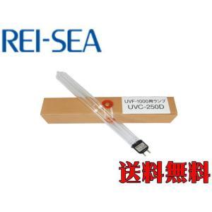 【送料無料】レイシーUV殺菌灯UVF-1000用交換ランプ 管理60|aquacraft