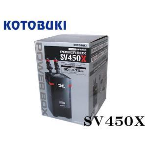 ■コトブキ パワーボックスSV450X  60〜75cm水槽用 始動時に必要な器具が全てセットされて...