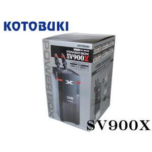 ■コトブキ パワーボックスSV900X  90〜120cm水槽用 始動時に必要な器具が全てセットされ...