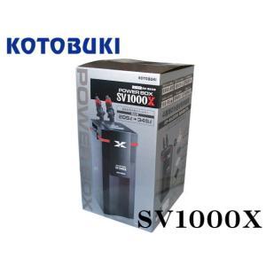 ■コトブキ パワーボックスSV1000X  大型水槽用外部フィルター 始動時に必要な器具が全てセット...