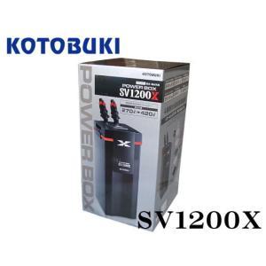 【送料無料】コトブキ パワーボックス SV1200X 管理120|aquacraft