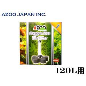 アズー【高酸素バイオフィルター#1】 管理60|aquacraft