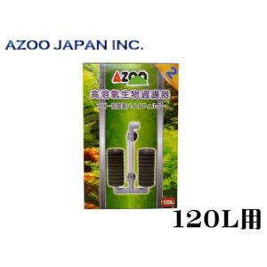 アズー【高酸素バイオフィルター#2】 管理60|aquacraft