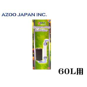 アズー【高酸素バイオフィルター#3】 管理60|aquacraft