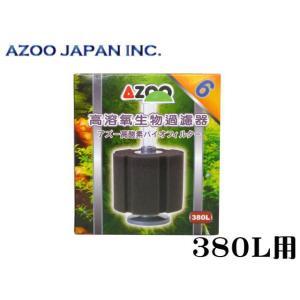 アズー【高酸素バイオフィルター#6】 管理60|aquacraft