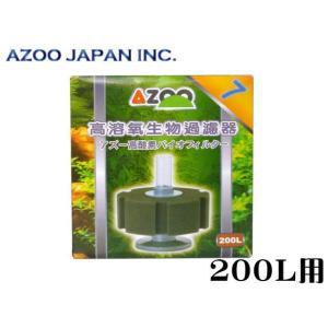 アズー【高酸素バイオフィルター#7】 管理60|aquacraft