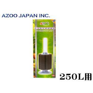 アズー【高酸素バイオフィルター#8】 管理60 |aquacraft