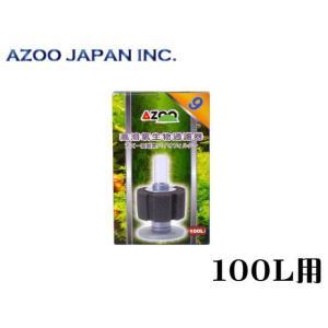 アズー【高酸素バイオフィルター#9】 管理60|aquacraft