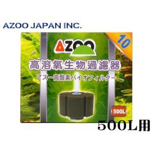 アズー【高酸素バイオフィルター#10】 管理60|aquacraft