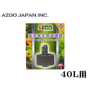 アズー【高酸素バイオフィルター#11】 管理60|aquacraft