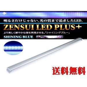 【同梱包不可】 ゼンスイ【LEDプラス120cm シャイニングブルー】LED照明 管理140|aquacraft